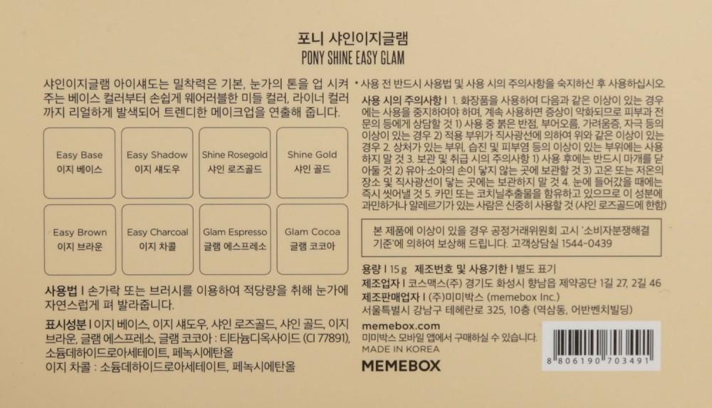 memebox Pony Effect Pony Shine Easy Glam Ingredients